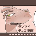 ランマイチョコの日漫画