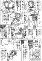 苛マコちゃん漫画5(桃の節句に梅を見る)