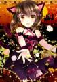 大鳳と:.゜Happy Halloween.:。 ゜/一葉モカ■サンクリ【A19b】