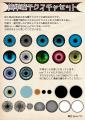 【MMDデータ配布】簡単瞳テクスチャセット vol.1.4